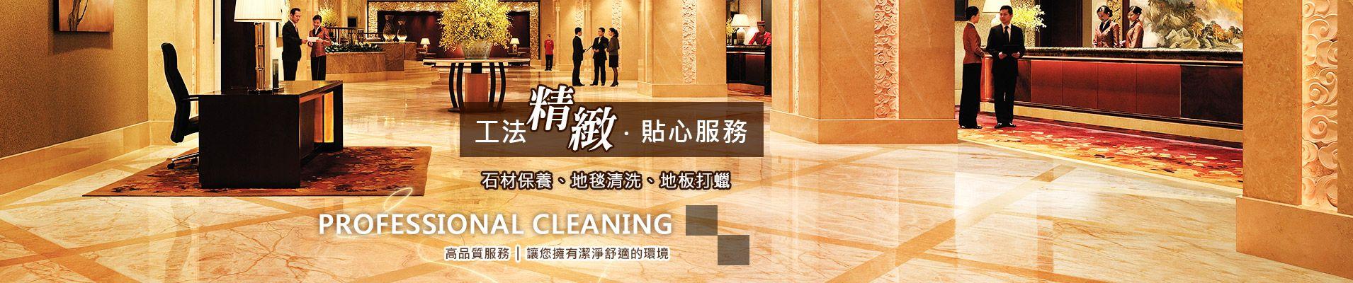 伊捷台北清潔公司